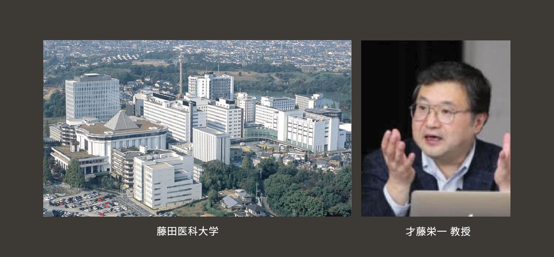 藤田医科大学 才藤栄一教授